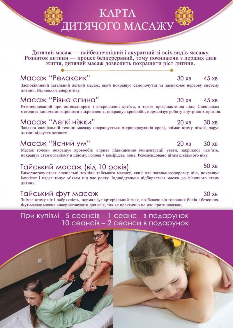 загальні і тайський дитячий масаж в спа салоні спа релакс