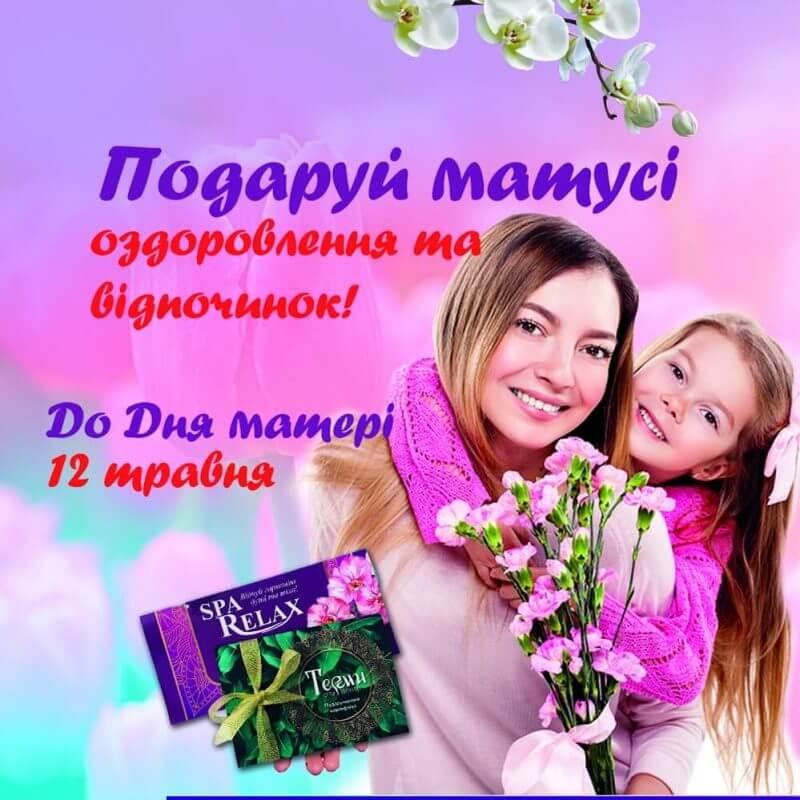 подарочные спа сертификаты маме Хмельницкий