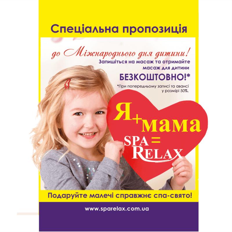 спа предложение ко дню защиты детей в Spa Relax