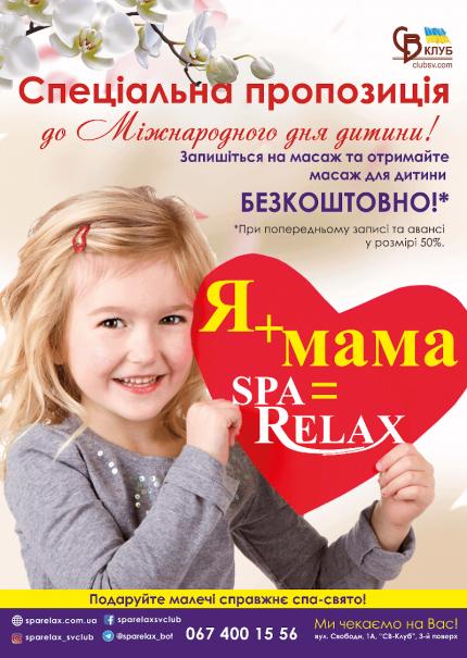 специальное предложение для детей спа салон хмельницкий
