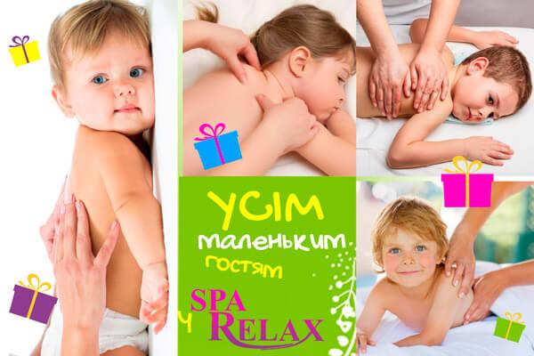дитячі тайські масажі та дозвілля для дітей у спа релакс хмельницький