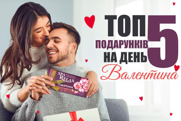 топ 5 подарунків до дня валентина в хмельницькому
