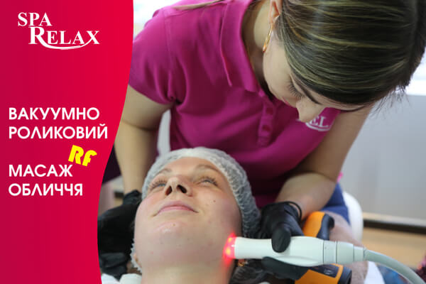 вакуумно роликовий масаж обличчя в хмельницькому