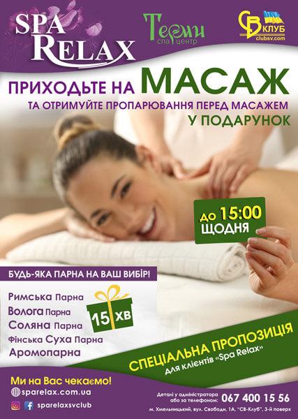 спеціальна спа пропозиція масажу та парних