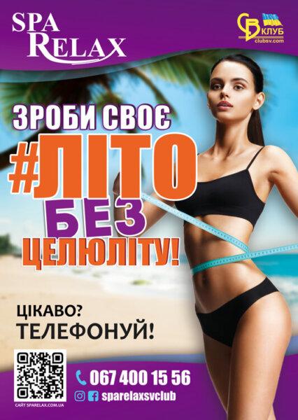 літо без целюліту програми для схуднення хмельницький